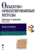 Объектно-ориентированные методы. Принципы и практика. 3-е издание