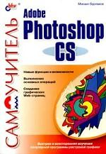 Самоучитель Adobe Photoshop CS