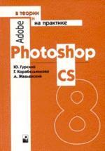 Adobe Photoshop CS в теории и на практике