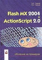 Flash MX 2004 и ActionScript 2. 0: обучение на примерах