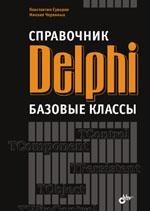 Справочник Delphi. Базовые классы