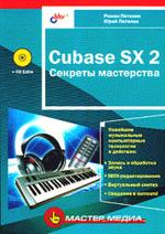 Cubase SX 2. Секреты мастерства (+CD)