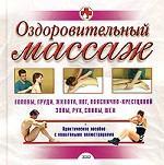 Оздоровительный массаж головы, груди, живота, ног, пояснично-крестцовой зоны, рук, спины, шеи