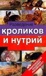 Разведение кроликов и нутрий