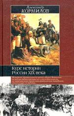 Курс истории России ХIХ века