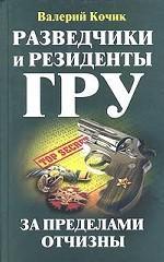 Разведчики и резиденты ГРУ