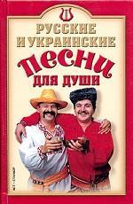 Русские и украинские песни для души