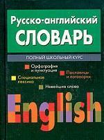 Русско-английский словарь. Полный школьный курс