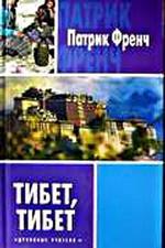 Тибет, Тибет