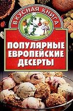 Популярные европейские десерты