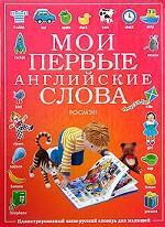 Мои первые английские слова. Иллюстрированный англо-русский словарь для малышей