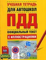 Учебная тетрадь для автошкол. Правила дорожного движения