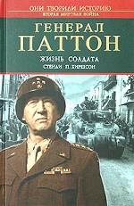 Генерал Паттон. Жизнь солдата