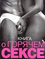 Книга о горячем сексе