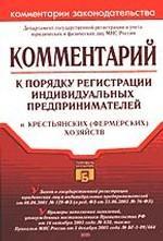 Комментарий к порядку государственной регистрации индивидуальных предпринимателей и крестьянских (фермерских) хозяйств
