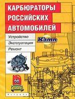 Карбюраторы российских автомобилей