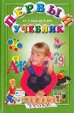 Первый учебник. Первые уроки от 1 года до 5 лет