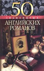 50 знаменитых английских романов