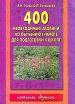 400 необходимых заданий по обучению грамоте для подготовки к школе