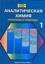 Аналитическая химия. Проблемы и подходы. Том 1