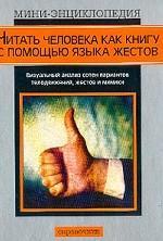 Читать человека, как книгу с помощью языка жестов