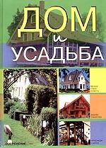 Дом и усадьба