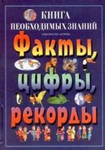 Книга необходимых знаний