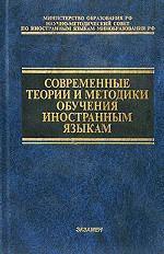 Современные теории и методики обучения иностранным языкам