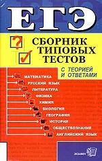 ЕГЭ. Сборник типовых тестов с теорией и ответами