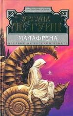 Малафрена