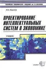 Проектирование интеллектуальных систем в экономике. Учебник