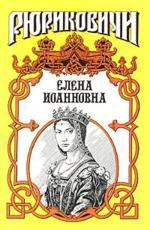 Елена Иоанновна. Государыня