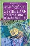 Английский для студентов-математиков и экономистов