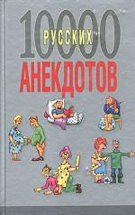 10000 русских анекдотов