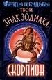 Твой знак зодиака: Скорпион