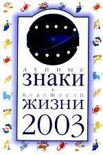 Лунные знаки в вашей жизни. 2003