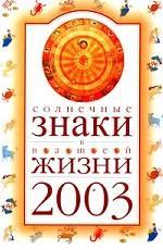 Солнечные знаки в вашей жизни 2003