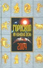 Гороскоп на каждый день 2004