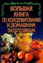 Большая книга по консервированию и домашним заготовкам