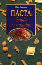 Паста. Блюда из макарон