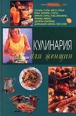 Кулинария для женщин