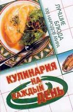 Лучшие блюда 100 народов мира