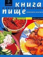 Книга о вкусной и полезной пище