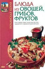 Украинская кухня. Блюда из овощей, грибов, фруктов