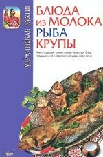 Украинская кухня. Блюда из молока. Рыба. Крупы