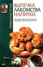 Украинская кухня. Выпечка, лакомства, напитки