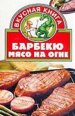 Барбекю. Мясо на огне