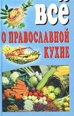 Все о православной кухне