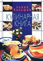 Новая большая кулинарная книга