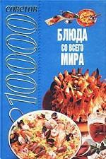 10000 советов. Блюда со всего мира